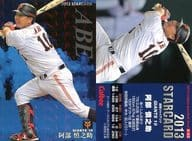 S-02 [Star Card]: Shinnosuke Abe
