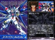 MS-42 HoloCard : Strike ZGMF-X10A Freedom Gundam