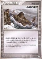 078/083 [◆]: Side hole in Kojima