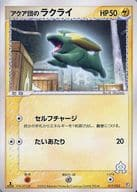 017/033: Aqua corps Laclai