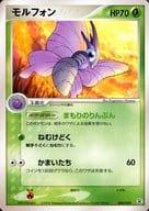 008/052: Morphon