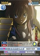 ODA/040[R]:手持刀的勝家
