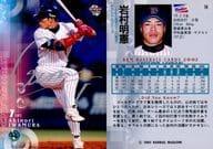 14 [Regular Card (Silver Sign Parallel)] : Akinori Iwamura / Silver Sign Parallel