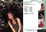OSC-053:小田茜/正规卡/Trading Card Collection B-Portrait全日本国民美少女比赛