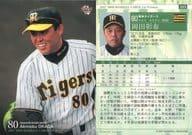 """253: Akihito Okada """"Hanshin Tigers"""""""