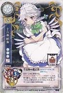 TH-0166 [Rare]: Sakuya Sachi