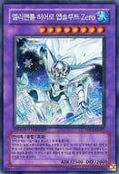 EPK3-KR001 [Secret Rare]: E · HERO Absolute Zero