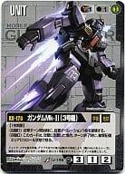 U-146 [R] : Gundam Mk-II (Unit 3) booster version