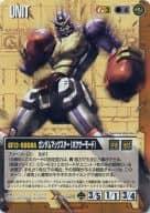 U-G26 [R] : Gundam Mac Star (boxer mode)