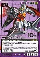 U-OO3 [R] : Gundam Curiosity [Front Facing] Booster [10 th]