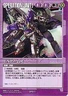 SPO-1 [SP] - GN Arms