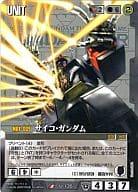 U-135 [R] : Psycho Gundam