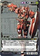U- 00 8 [AR] : Gundam Astrea (Type F)