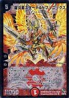 9 [Super Rare]: Ryuenho Eternal Phoenix