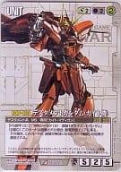 U - S221 [R]: Testament Gundam (Kite machine)