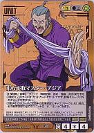 U-G81 [AR] - Dongfang Bubai Master Asia