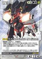 U-S227 [R] : Gundam Astrey (Red Frame Mars Jacket) [Takuya Io version] Booster