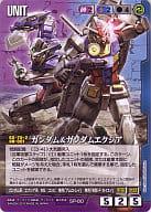 SP-80 [SP] - Gundam & Gundam Ek Shea