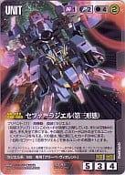 SP-81 [SP] - セファーラジエル (third form)