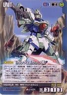 U-424 [R] : V Gundam (Usso machine) [Koma version] Starter