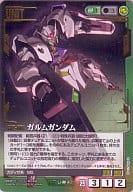 U-00-47 [AR] : garum Gundam