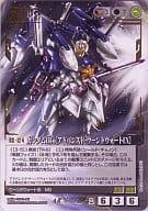 U-212 [AR] : Gundam TR-6 [Advanced ウーンドウォート EX]