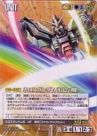U-G92 [R] : Neros Gundam (rainbow colored leg) [As' Maria version] Starter