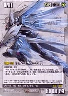 U-S235 [R] : シグー (Kruse) [Naochika Morishita version] Starter