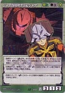 A-8 [IR] : Char Only Zaku II & Char