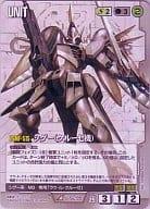 U-S235 [R] : シグー (Cruiser) [Tomotake Kinoshita version] Booster