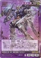 U-00-28 [AR] : Double Orizer