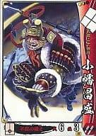 Takeda 009 [C] : Obata Masamori