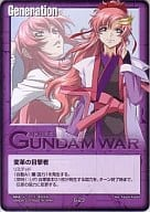G-23 [SP] : Witness of the Revolution (Lacus Clyne)