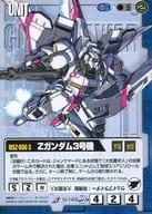 U-143 : Z Gundam Unit 3