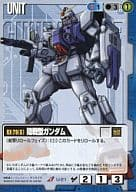 U-21 : Land-Based Gundam