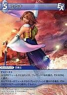 1-145R [R] : Yuna