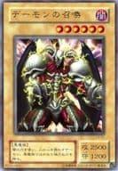 L3-01 [UR]: Summon daemon