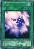 L3-03 [Ultra Rare]: Misakiri