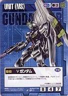 SP-1 [SP] : v Gundam