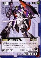 SP-14 [SP] - Z Gundam