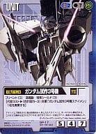 SP-17 [SP] Gundam prototype No. 3 reactor