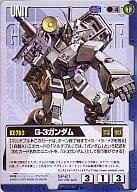 SP-21 [SP] - G-3 Gundam