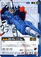 U-26 [R] : Z Gundam (equipped with hyper-mega launcher)