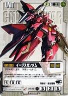 U-S12 [R] : Aegis Gundam