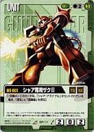 SP-11 [R] - Char Only Zaku II