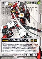 U-S49 [R] : Gundam Astrey (Red Frame Gerbera Straight Equipped)