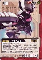 U-132 [R] : Cubelay