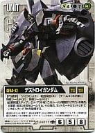 U-S117 : Destroy Gundam
