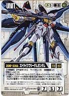 U-S120 [R] : Strike ZGMF-X10A Freedom Gundam [Rifle upper left] Booster version