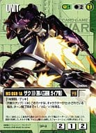 SP-9 [R] : Zaku II (Black Three Star Gaia) [Backward]